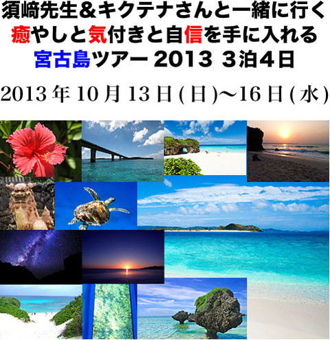 130901_bl_miyakojimatour_banner