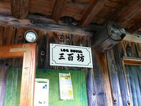 130912_bl_sanbyakubou2