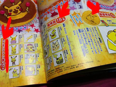 ポケモンファン賞