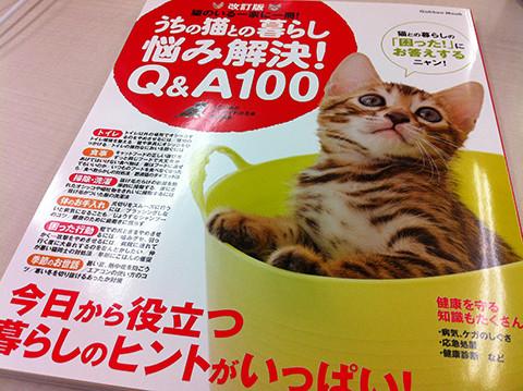 うちの猫との暮らし 悩み解決!Q&A100