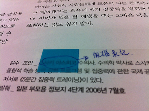 子供の集中力を高める方法_韓国版こどもちゃれんじ2013年11月号