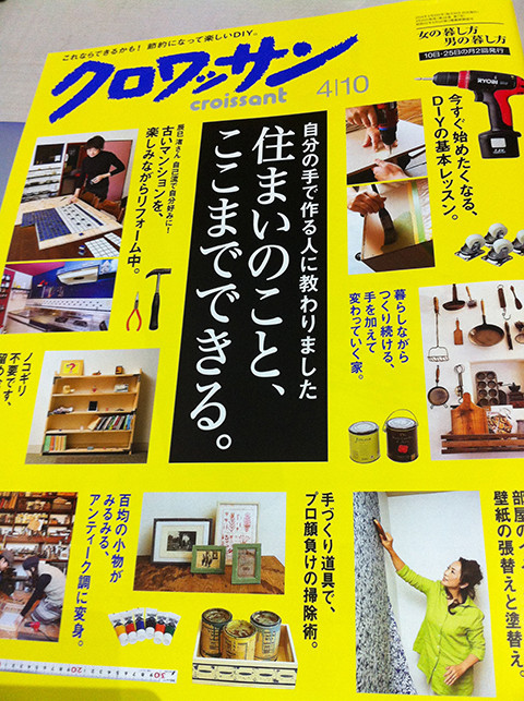雑誌クロワッサン 4月10日号 犬の手づくりごはんのページに須崎恭彦ご紹介