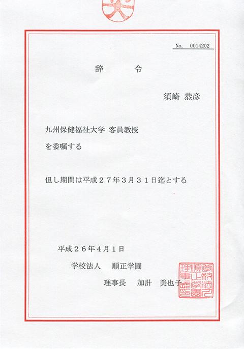 須崎が九州保健福祉大学の客員教授に!