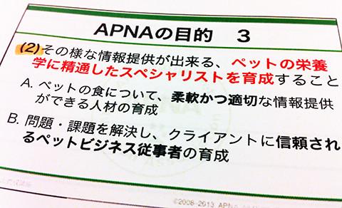 ペット食育協会(APNA) 准指導士養成講座