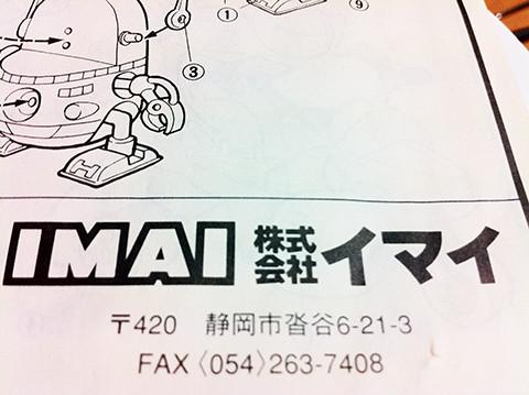 須崎動物病院 院長 須崎恭彦は静岡のプラモデルが大好き