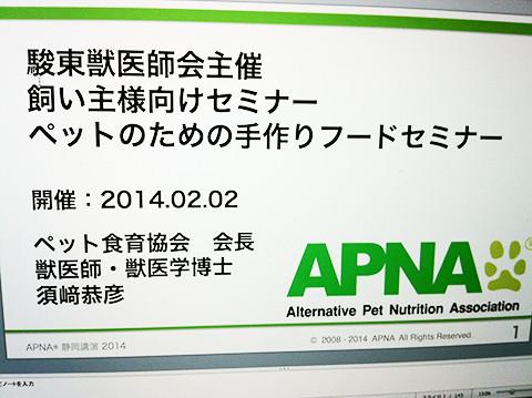 静岡県駿東獣医師会主催の「ペットのための手作りごはんセミナー」で須崎動物病院 院長 須崎恭彦が手作りご飯の講演