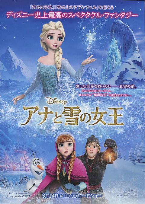 アナと雪の女王のハンス王子の吹き替え担当は津田英祐さん