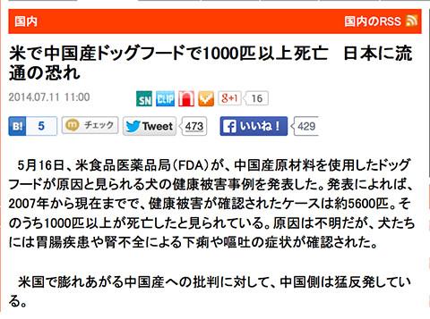 米で中国産ドッグフードで1000匹以上死亡 日本に流通の恐れ