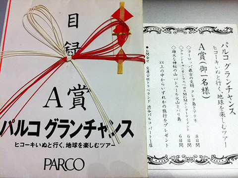 140815_bl_susaki_parco