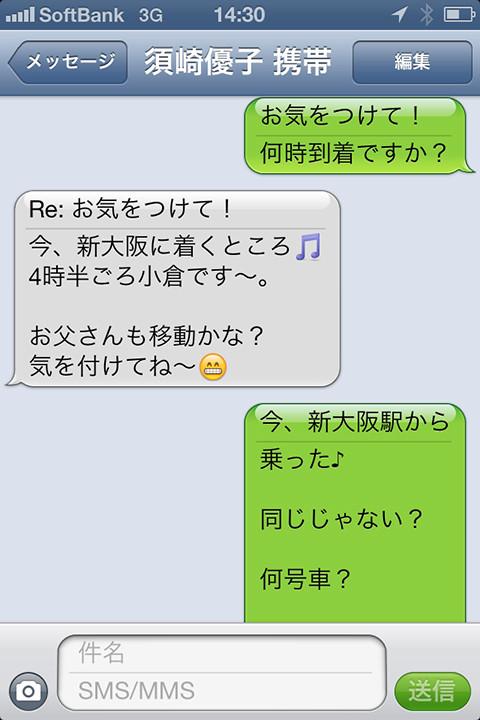 須崎恭彦メール1
