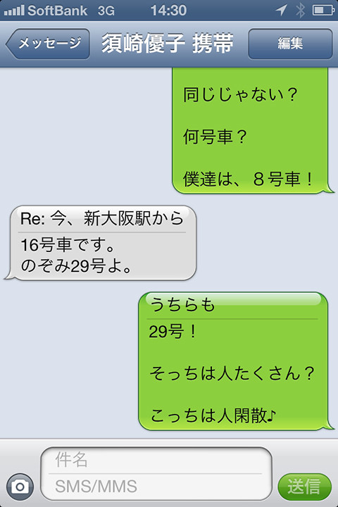 須崎恭彦メール2