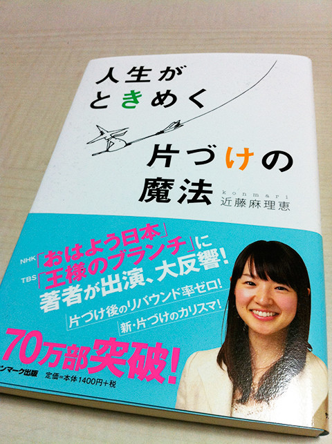 140822_bl_susaki_book_konmari_1