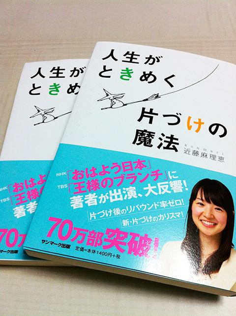 140822_bl_susaki_book_konmari_2