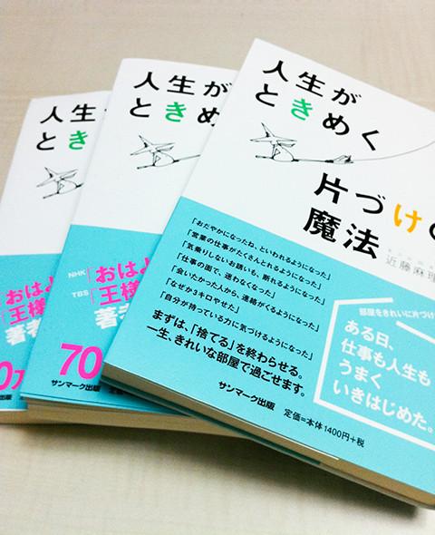 140822_bl_susaki_book_konmari_3