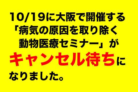 須崎動物病院の原因不明の謎の病気の原因を探るセミナー大阪会場はキャンセル待ち