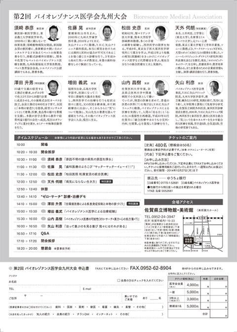 バイオレゾナンス医学会2014九州大会概要