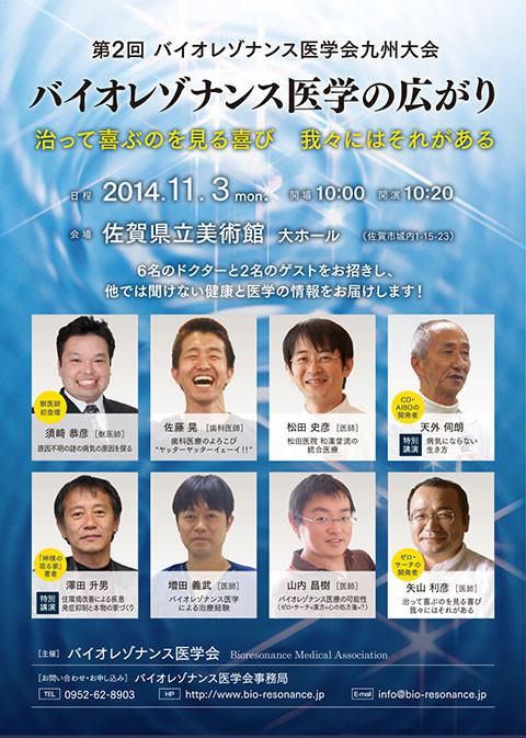 バイオレゾナンス医学会2014九州大会