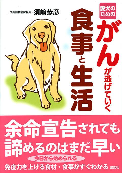 余命宣告された犬のがんに食べさせたい手作り食_須崎動物病院編