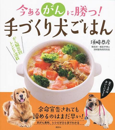 余命宣告された犬のがんに食べさせたい手作りご飯_須崎動物病院編