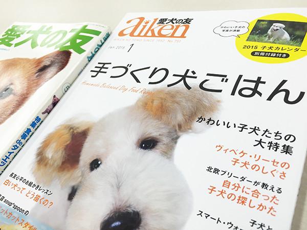 愛犬の友に須崎動物病院 院長 須崎恭彦の「愛犬手作り食」が特集掲載された