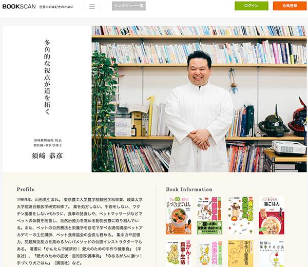 151129_bl_susaki_bookscan_2_2