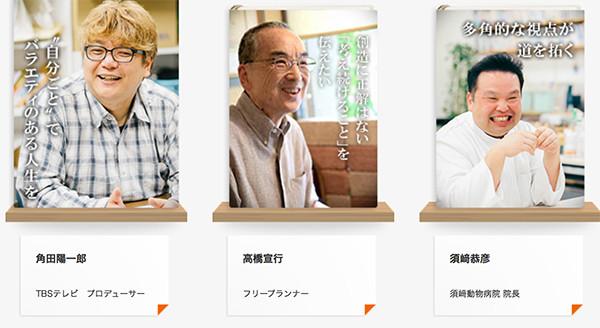 須崎動物病院 院長  須崎恭彦のインタビュー記事がBOOKSCANに獣医師として初登場!