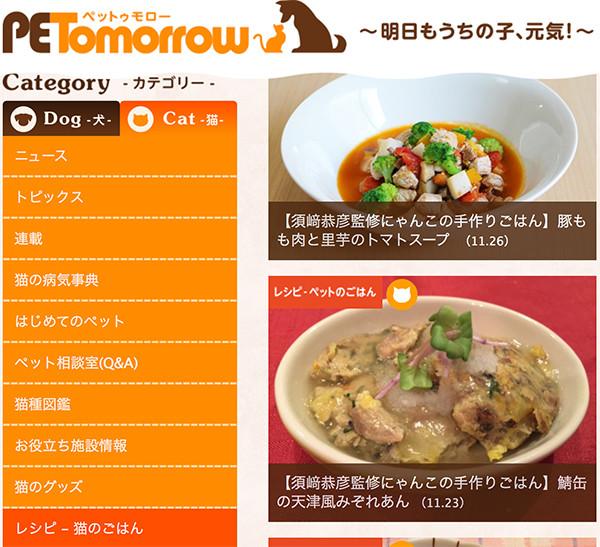 """小学館が運営しているペットのポータルサイト""""PETomorrow""""にペット食育協会(APNA)が猫の手作りご飯レシピを提供し、須崎恭彦が監修"""