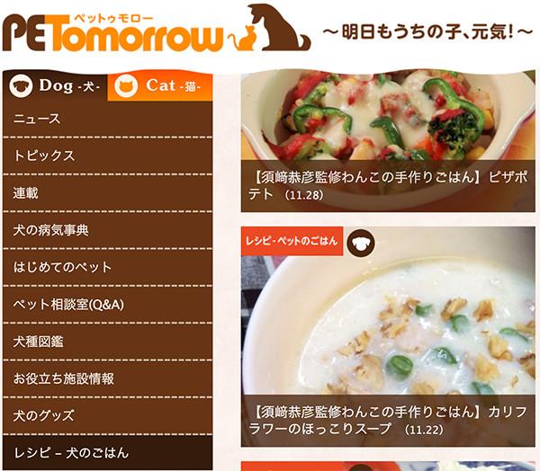 """小学館が運営しているペットのポータルサイト""""PETomorrow""""にペット食育協会(APNA)が犬の手作りご飯レシピを提供し、須崎恭彦が監修"""