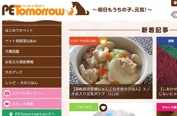 """小学館が運営しているペットのポータルサイト""""PETomorrow""""にペット食育協会(APNA)が犬猫の手作りご飯レシピを提供し、須崎恭彦が監修"""