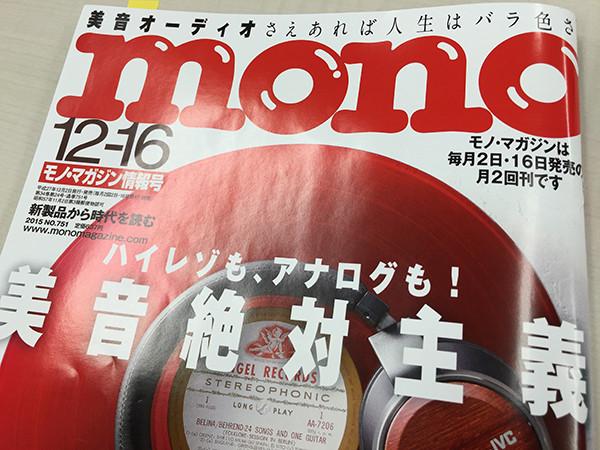 モノマガジン ( mono magazine )2015年 No.751(12/2発行) に、須崎動物病院 院長 須崎恭彦が会長を務めるペット食育協会(APNA)の上級指導士 上住裕子さん考案の犬猫レシピが紹介されました