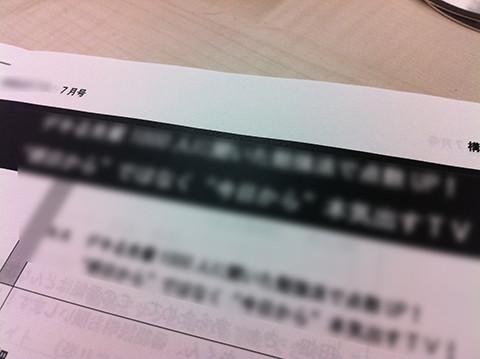 140414_bl_conc_susaki_benesse_tv