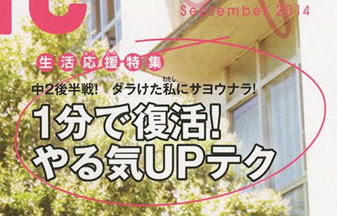 140930_bl_susaki_benesse_1409_jun_2