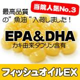EPA DHA タウリンを含んだ「フィッシュオイルEX」