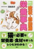 愛猫のための症状・目的別栄養事典