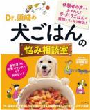 Dr.須﨑の犬ごはんの悩み相談室