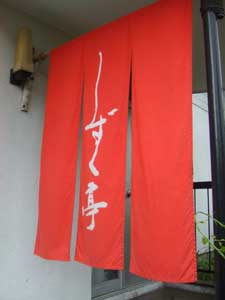 2007shizukutei_01