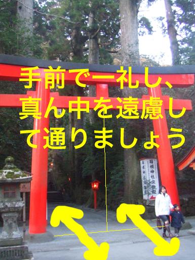 Torii_seikai