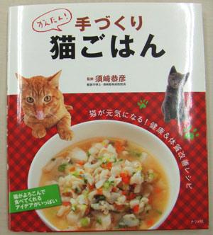Bk_cat_1012_natsume01