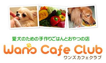 Wanscafeclub_banner