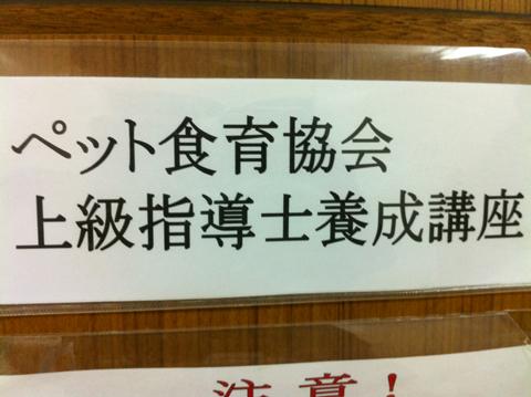 ペット食育協会 上級指導士養成講座 in 大阪