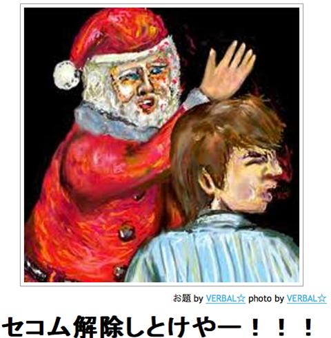 サンタクロースが「セコム解除しとけやー!!!」