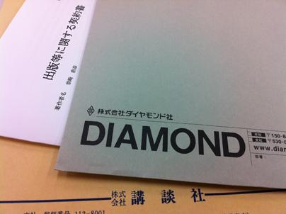 須崎のダイヤモンド社講談社との出版契約書