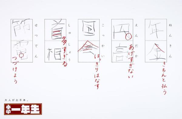 120714_bl_syougakuitinensei