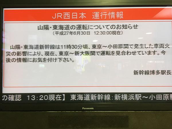 150630_bl_susaki_shinkansenkasai_1