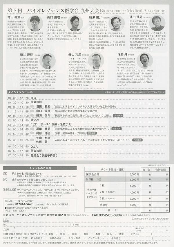 150917_bl_bioresonance_kyusyu_2