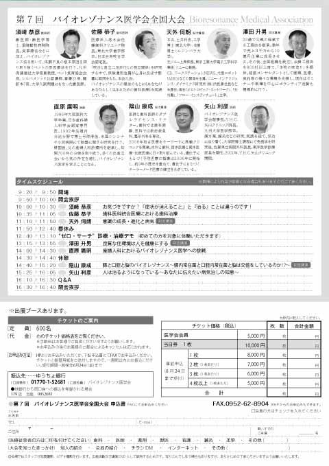 160309_bl_susaki_bioresonance02